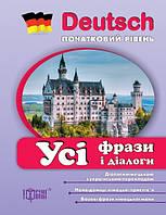 Усі фрази і діалоги з німецької мови (початковий рівень)