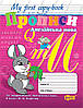 My first copy-book. Прописи з англійської мови до підручника Карп'юк 1 класс. Зиновьева Л.А.