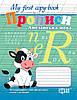 """My first copy-book. Прописи Английский язык (по учебнику """"Английский язык, 1 класс"""" А. Несвит) """"коровка"""""""