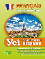 Все грамматические упражнения французского языка (начальный уровень)
