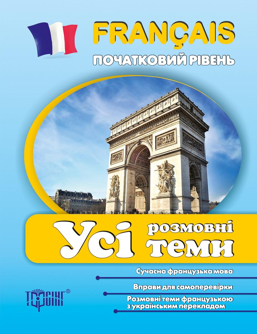 Все разговорные темы по французскому языку (начальный уровень)