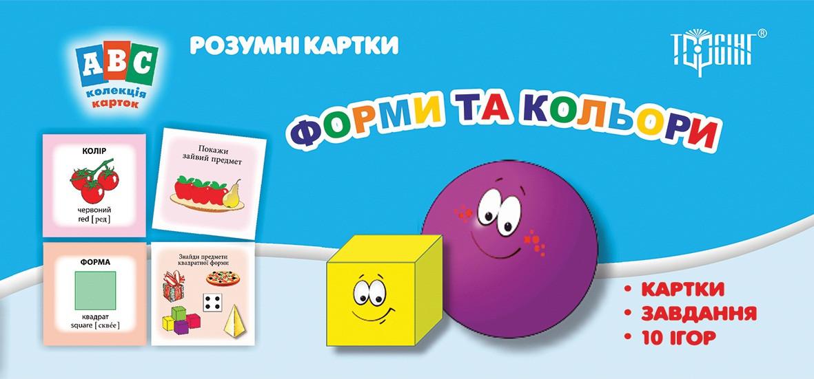 Коллекция карточек ABC. Формы и цвета. Умные карточки