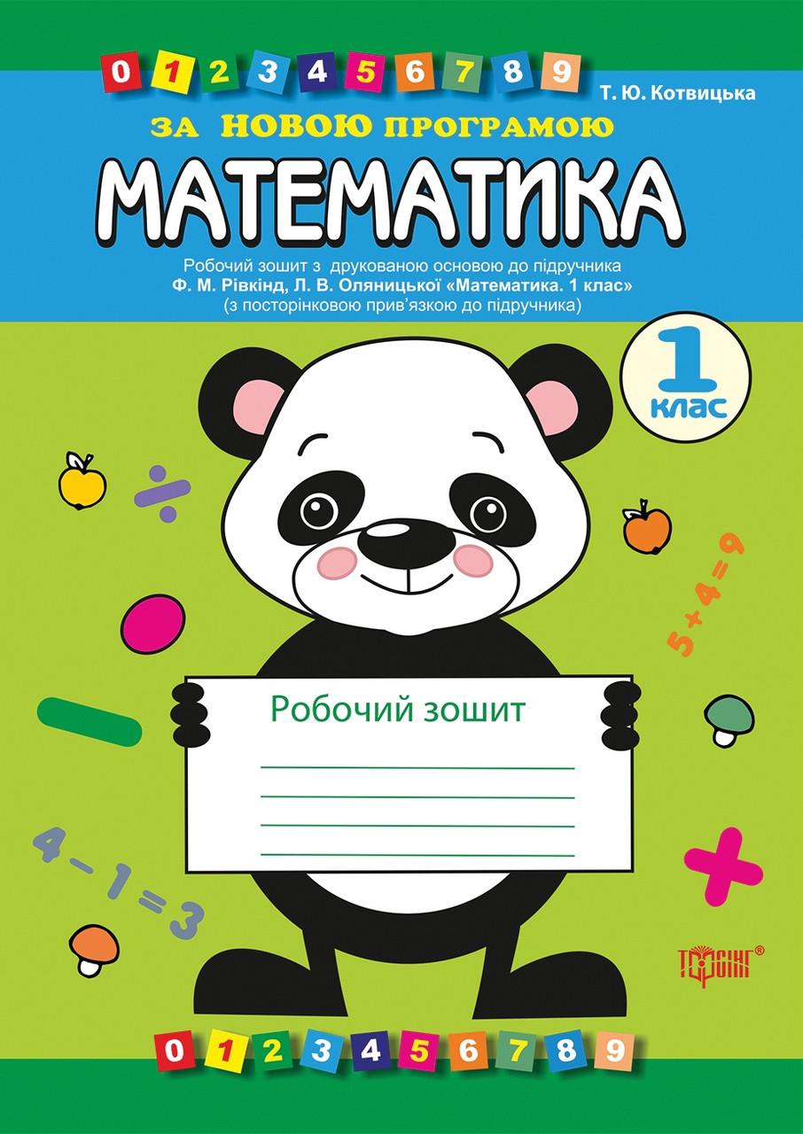 Рабочая тетрадь по математике 1 класс к учебнику Ривкинд Ф.М.