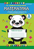 Робочий зошит з математики 1 клас до підручника  Рівкінд Ф.М.