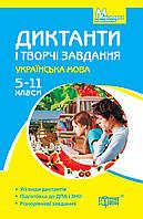 Диктанти і творчі завдання. Українська мова (5-11 кл.) Майстерня вчителя.