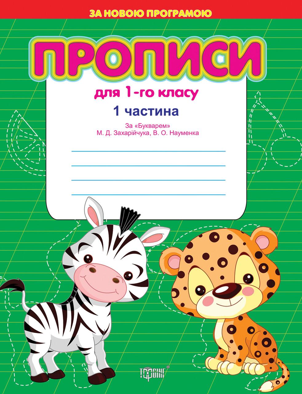 """Прописи 1 класс по """"Букварем"""" Захарийчук (1,2 часть)"""