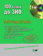"""100 шагов к ВНО """"Математика"""""""