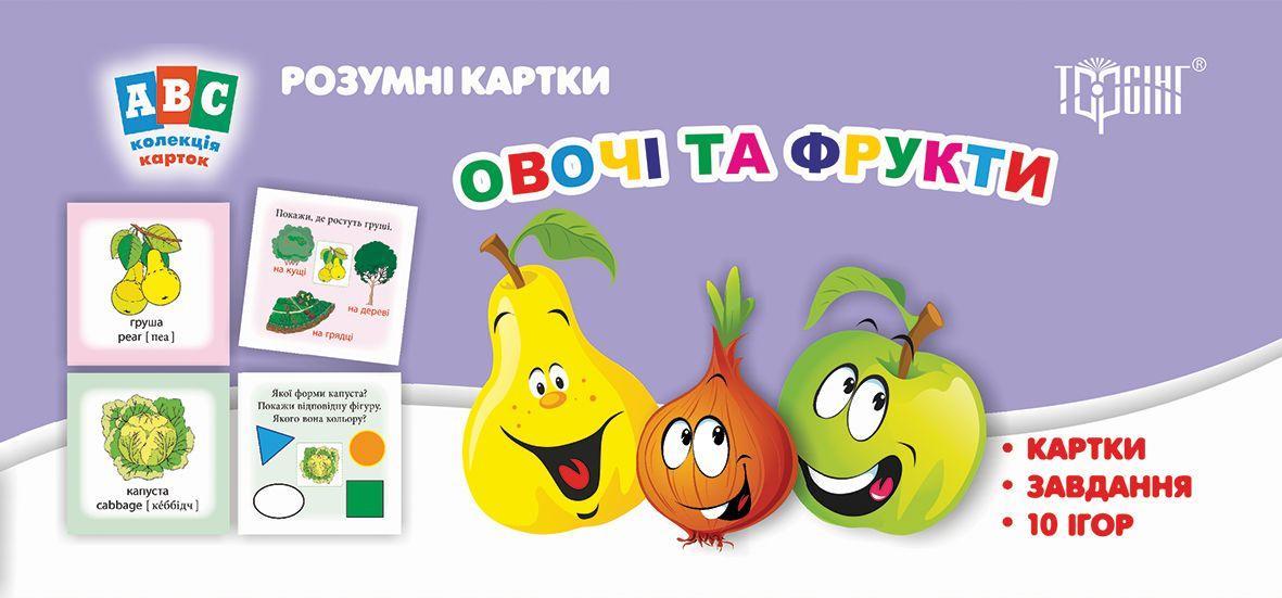 Коллекция карточек ABC. Овощи и фрукты. Умные карточки