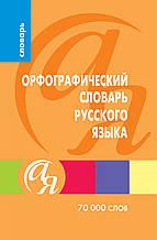 Орфографічний словник російської мови