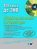100 шагов к ВНО. Украинский язык и литература