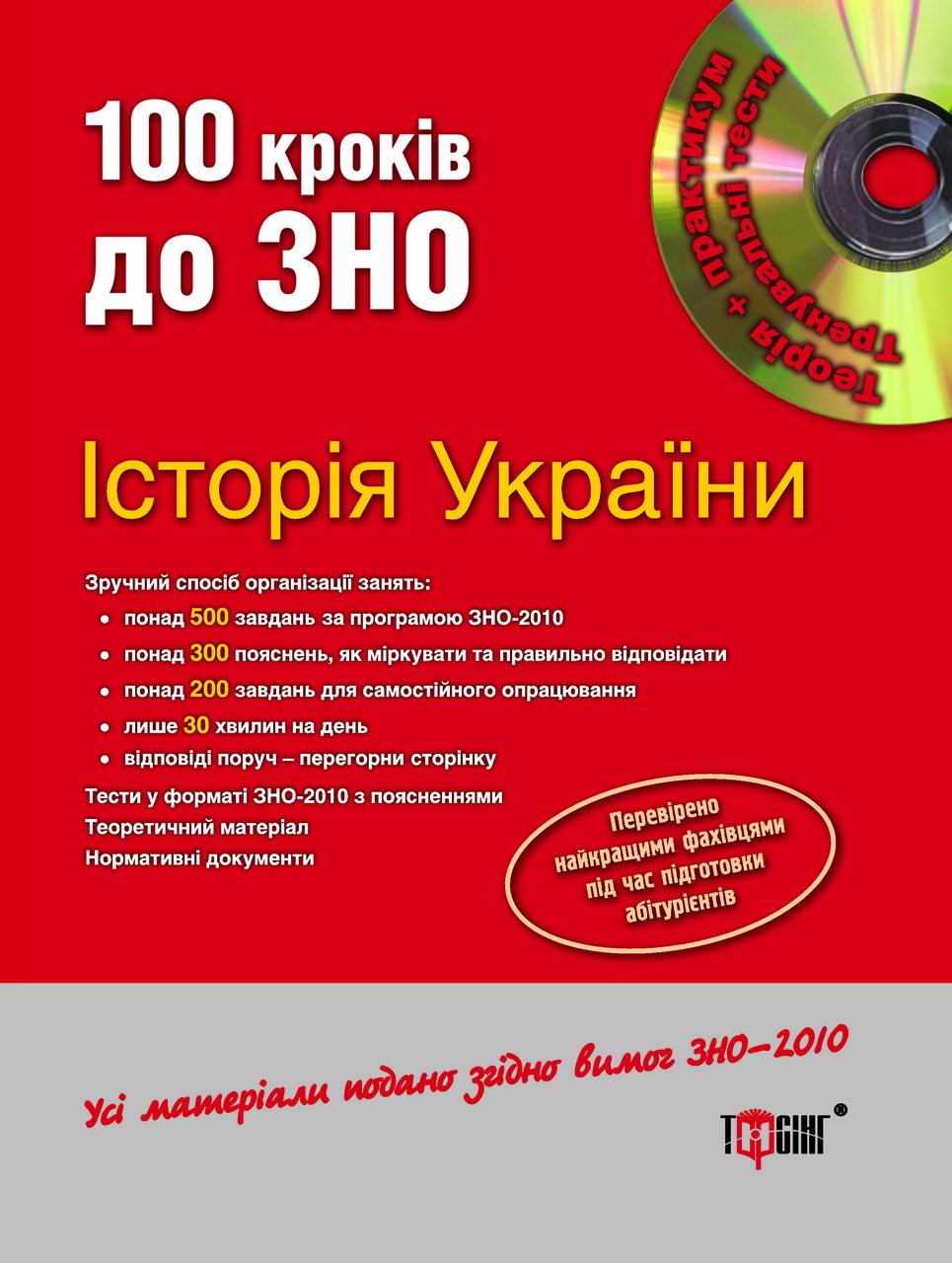 """100 шагов к ВНО """"История Украины"""""""