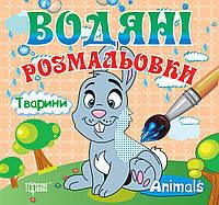 Водные раскраски Животные (+ карточки)