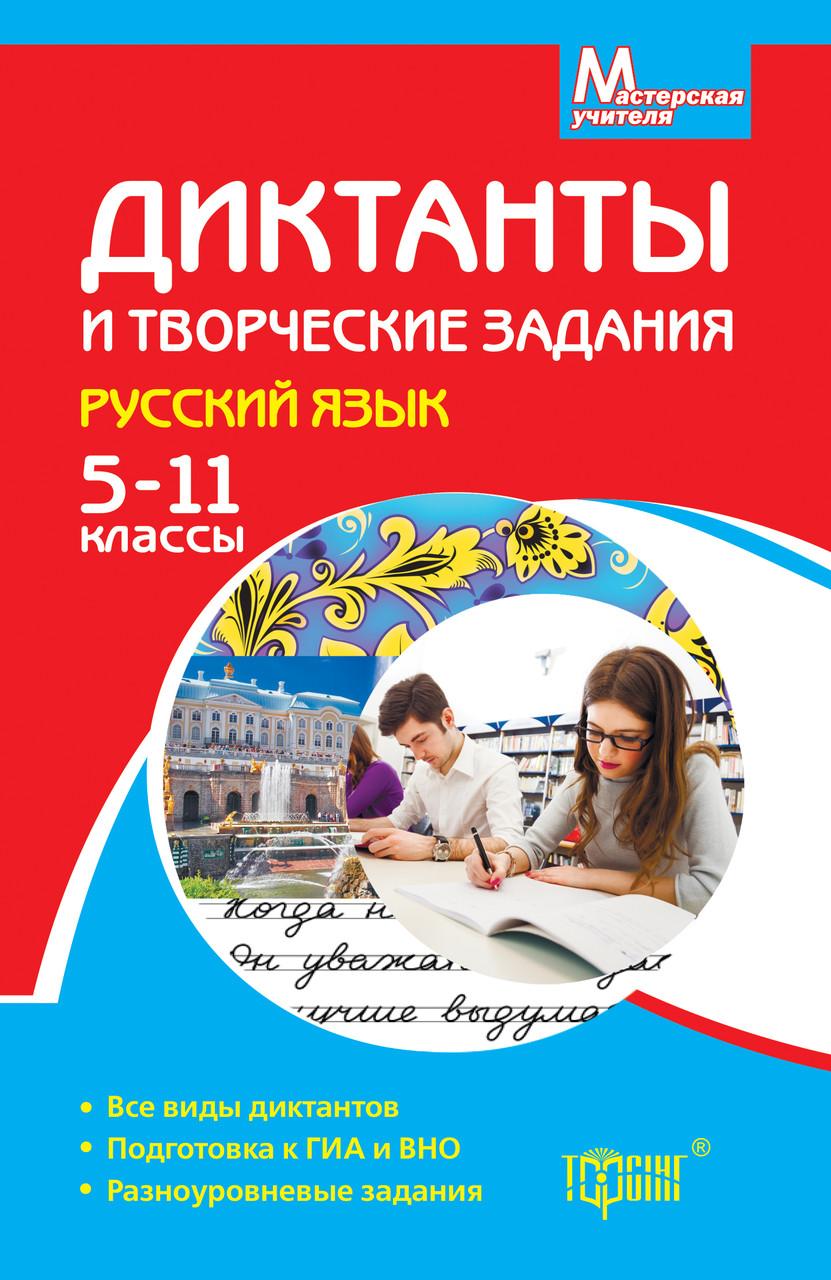 Мастерская учителя. Диктанты и творческие задания. Русский язык (5-11 кл.)