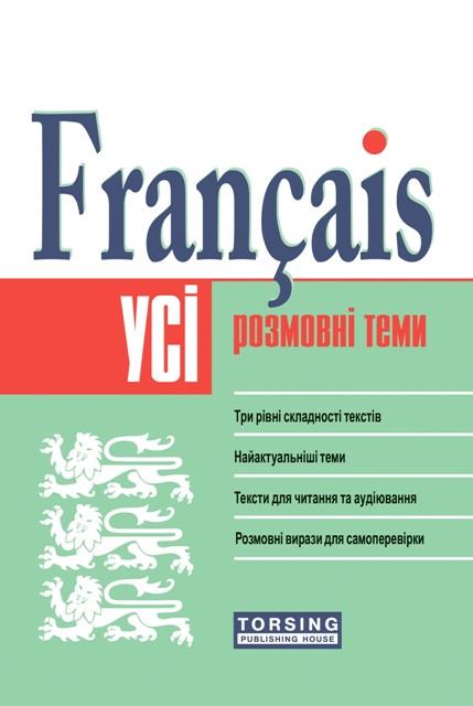 Все разговорные темы по французскому языку (средний уровень)