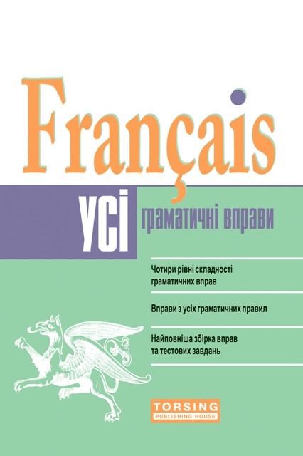 Всі вправи з граматики французької мови (середній рівень)