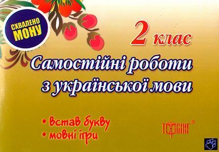 Самостоятельные работы. Вставь букву, языковые игры. 2 класс. Украинский язык