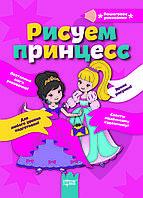 Пошаговое рисование. Рисуем принцесс (рус.)
