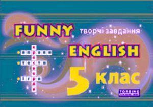 Funny English. Английский язык 5 класс (творческие задания, игры, кроссворды)