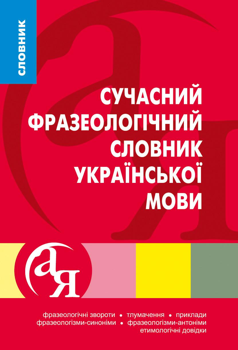 Словари от А до Я. Современный фразеологический словарь украинского языка