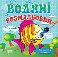Водные раскраски. Подводный мир + Английский словарик