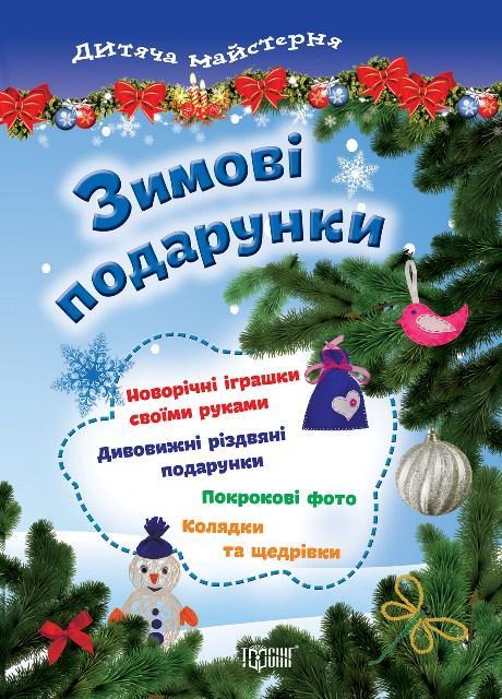 Детская мастерская. Зимние подарки.