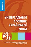 Словники від А до Я. Універсальний словник української мови