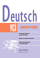 Все упражнения по грамматике немецкого языка Deutsch