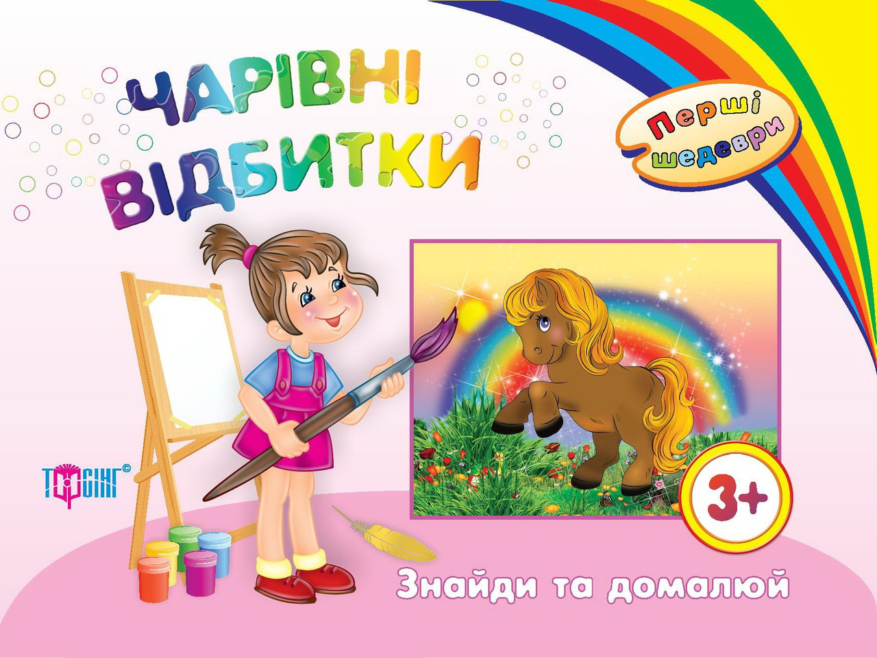 """Книга """"Волшебные отпечатки"""" с рисунками для дошкольников от 3 лет"""