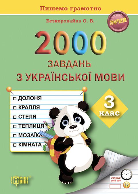 Практикум. Пишем грамотно. 2000 задач по украинскому языку 3 класс