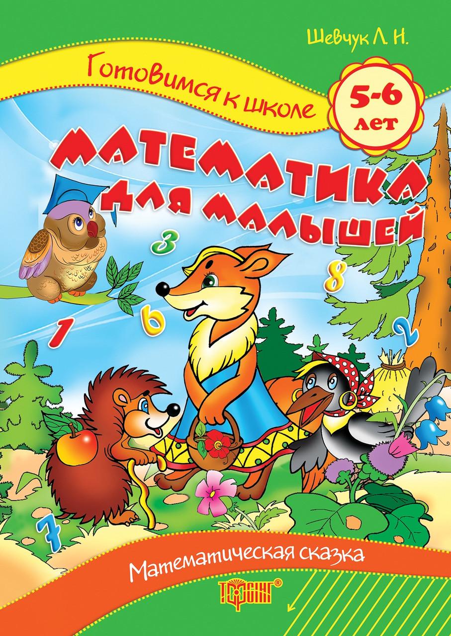 Готовимся к школе. Математика для малышей. Математическая сказка. рус.