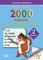 Практикум. Пишем грамотно. 2000 задач по украинскому языку 2 класс