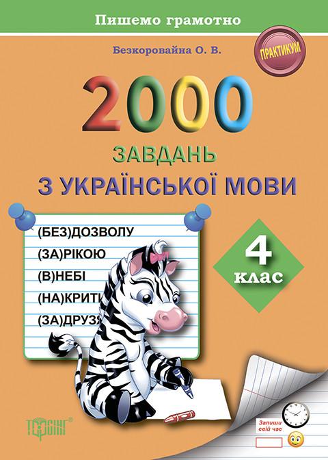 Практикум. Пишем грамотно. 2000 задач по украинскому языку 4 класс
