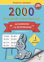 Практикум. Считаем быстро. 2000 примеров по математике (сложение и вычитание) 1 класс