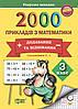 Практикум. Считаем быстро. 2000 примеров по математике (сложение и вычитание) 3 класс