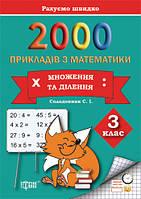 Практикум. Считаем быстро. 2000 примеров по математике (умножение и деление) 3 класс