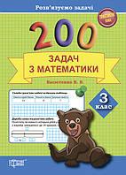 Практикум. Решаем задачи. 200 задач по математике 3 класс