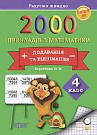 Практикум. Считаем быстро. 2000 примеров по математике (сложение и вычитание) 4 класс