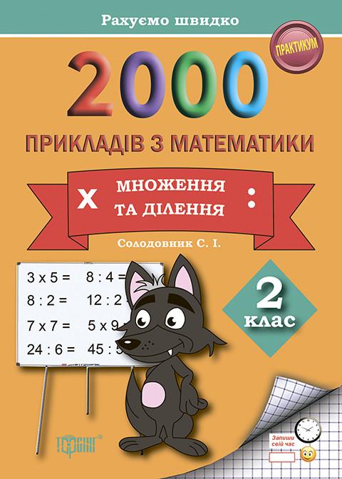 Практикум. Считаем быстро. 2000 примеров по математике (умножение и деление) 2 класс