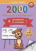 Практикум. Считаем быстро. 2000 примеров по математике (умножение и деление) 4 класс