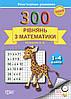 Практикум. Решаем уравнение. 300 уравнений по математике 1-4 класс