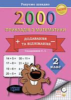 Практикум. Рахуємо швидко. 2000 прикладів з математики (додавання та віднімання) 2 клас