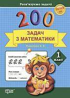 Практикум. Решаем задачи. 200 задач по математике 1 класс