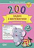 Практикум. Розв'язуємо задачі. 200 задач з математики 2 клас