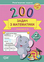 Практикум. Решаем задачи. 200 задач по математике 2 класс