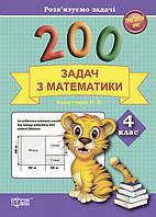 Практикум. Решаем задачи. 200 задач по математике 4 класс