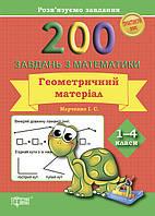 Практикум. Решаем задачи. 200 уравнений по математике. Геометрический материал 1-4 класс
