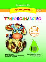 Мини-учебник Природоведение 1-4 классы