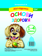 Мини-учебник Основы здоровья 1-4 классы