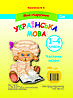 Мини-учебник Украинский язык 1-4 классы