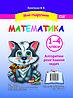 Міні-підручник Математика. Алгоритм розв'язання задач. 1-4 класи
